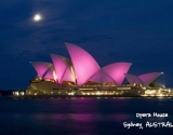 The Sydney Opera House illuminated pink to launch Breast Cancer Month in September 2007.
